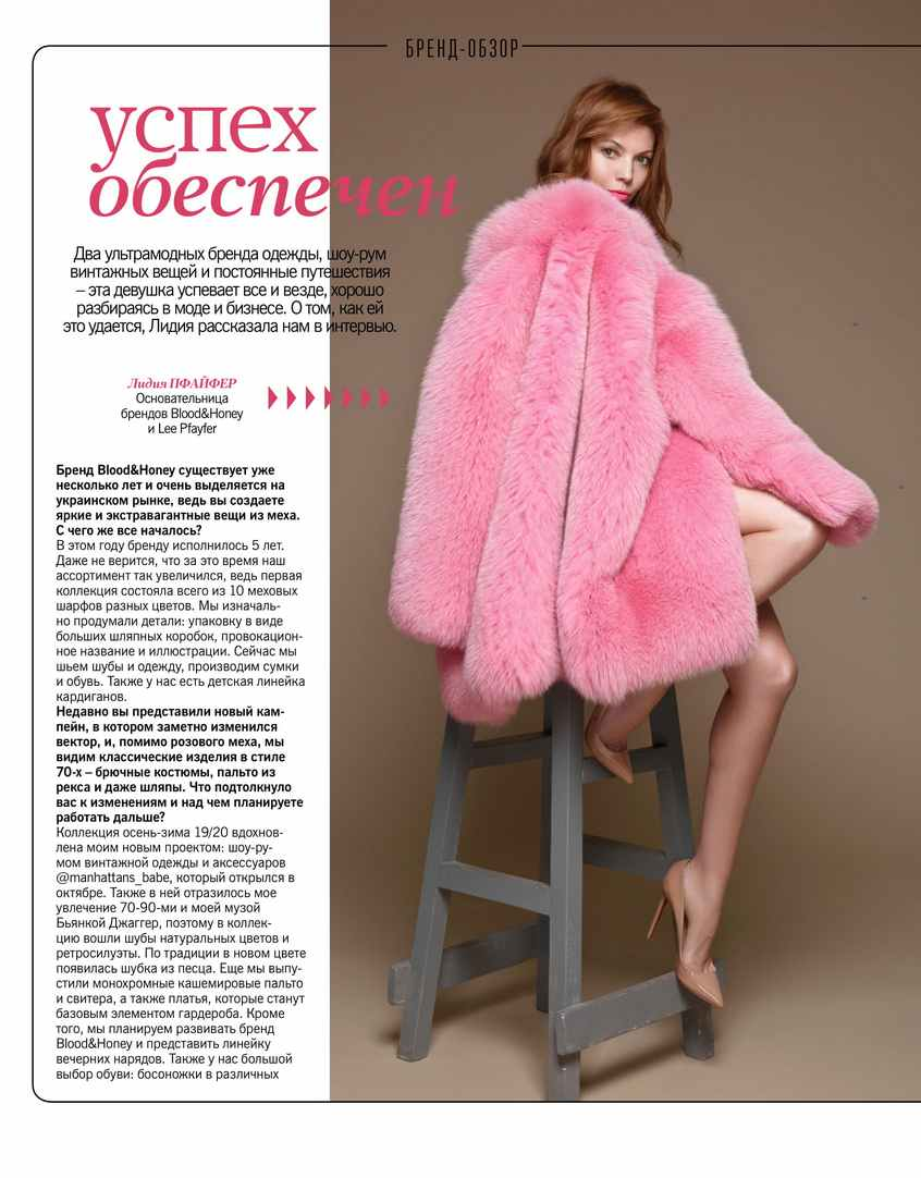 Blood and Honey - Interview with Lidiya Pfayfer for Cosmopolitan Ukraine
